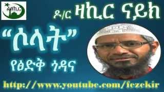 Solat |ሶላት  የፅድቅ ጎዳና    -  Dr  Zakir Naik AMHARIC  Part 1