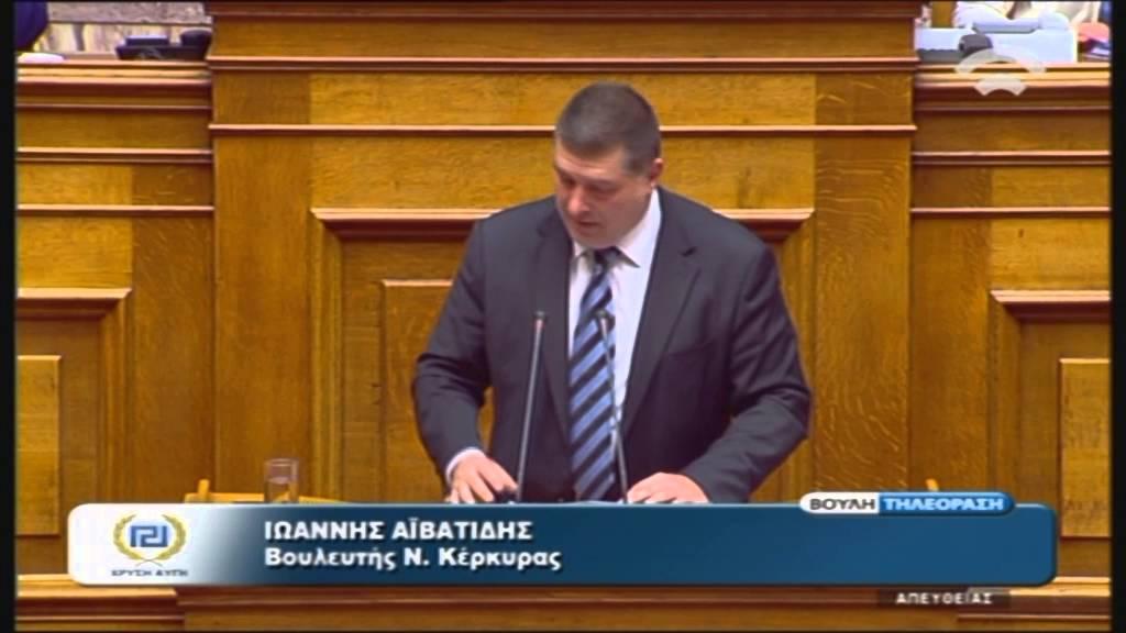 Προϋπολογισμός 2016: Ι.Αϊβατίδης (Χρυσή Αυγή) (03/12/2015)