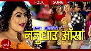 Najudhau Aankha - Ramji Khand & Chanda Aryal Ft. Sushma Karki