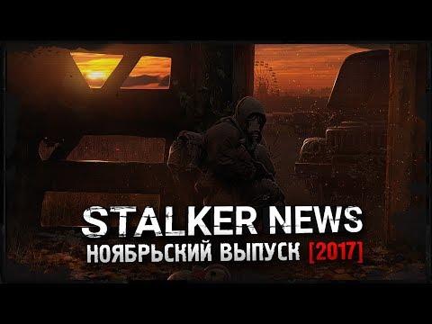 STALKER NEWS (Выпуск от 23.11.17)
