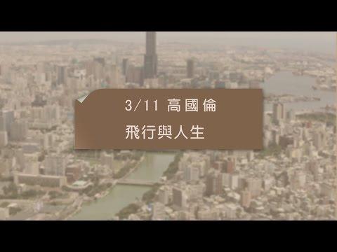 2017城市講堂03/11高國倫/飛行與人生