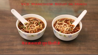 Hello Friends,For Giving you some relief in Cold, lets make Hot Manchow Soup. Manchow soup INGREDIENTS: · 1 Bowl pre ...