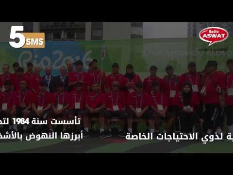 المنتخبات المغربية البارالمبية، رمز التحدي