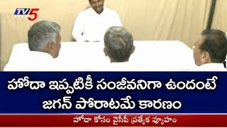 YCP Future Strategy For AP Special Status