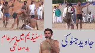 Javed Jattu New open challenge kabaddi fight | jatto kabaddi videos