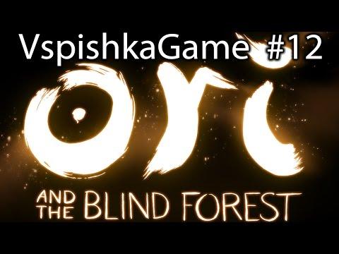 Ori and The Blind Forest - Прохождение VspishkaGame - Часть 12 [1080p 60fps]