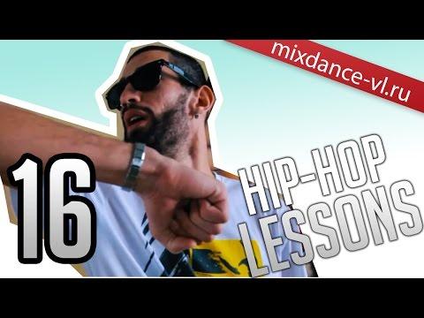 Хип Хоп: хореография из клипов TLC, LL Cool J, Janet Jackson. Обучающее видео.