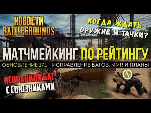 МАТЧМЕЙКИНГ ПО РЕЙТИНГУ - ОБНОВЛЕНИЕ PUBG / PLAYERUNKNOWN'S BATTLEGROUNDS ( 11.07.2018 ) (видео)