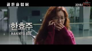 [Vietsub Main Trailer] GOLDEN SLUMBER (2018)