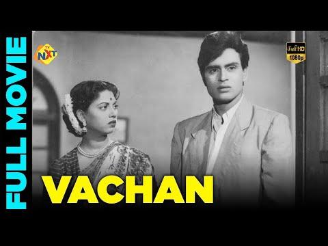 Vachan (1955) Full Hindi Movie   Rajendra Kumar   Geeta Bali   Balraj   Neelma   Tvnxt Hindi