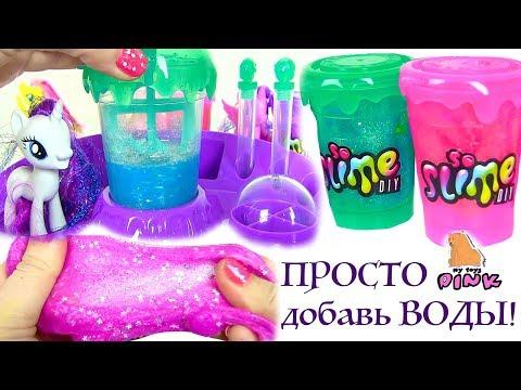 #ФАБРИКА ЛИЗУНОВ! МАЙ ЛИТЛ ПОНИ МУЛЬТИК! ЛИЗУН СВОИМИ РУКАМИ! ПРОСТО ДОБАВЬ ВОДЫ! My Toys Pink онлайн видео