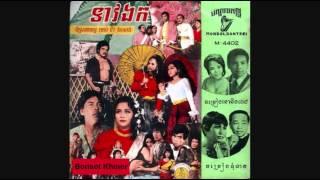 ចម្រៀងនោនឹងពេជ្រ / Jomreang Noh Ning Pich - Eng Nary & Pen Ran