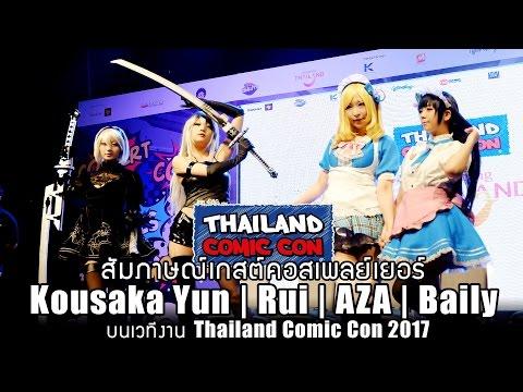คลิปสัมภาษณ์เกสต์คอสเพลย์ Kousaka Yun, Rui, AZA และ Baily บนเวทีงาน Thailand Comic Con 2017