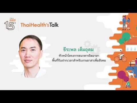 Thaihealth`s Talk ธีระพล เต็มอุดม เทปบันทึกจาก ThaiHealth\'s Talk เวทีสร้างแรงบันดาลใจ จาก 13 นักสร้างการเปลี่ยนแปลงสังคมจากหลากหลายสาขาอาชีพ เนื่องในโอกาสครบรอบ 15 ปี สสส. การเดินทางของความสุข เมื่อวันที่ 3 สิงหาคม 2560  ธีระพล เต็มอุดม - หัวหน้าโครงการธนาคารจิตอาสาพื้นที่รับฝากเวลาสำหรับงานอาสาเพื่อสังคม