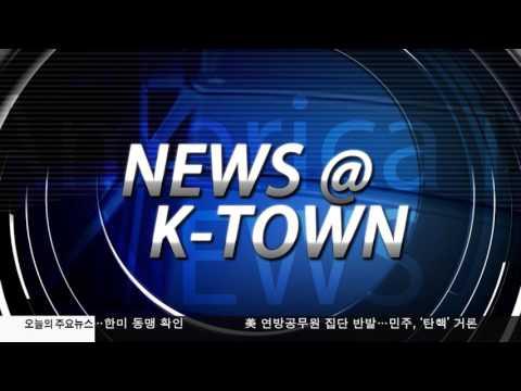 한인사회 소식 2.1.17 KBS America News