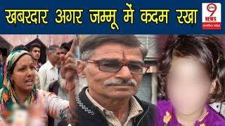 Video Kathua Case: आरोपी Sanjhi Ram की बेटी बीच सड़क पर किया हल्ला बोल, मीडिया को दी धमकी | Sanjhi Ram MP3, 3GP, MP4, WEBM, AVI, FLV April 2018