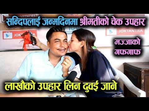 (Sandip Chhetri and His Wife    जन्मदिनमा श्रीमतीको चेक..उपहार लिन दुबइ जाने    Mazzako TV - Duration: 15 minutes.)