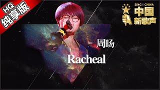 【中国新歌声】周旸《Racheal》 %e4%b8%ad%e5%9c%8b%e9%9f%b3%e6%a8%82%e8%a6%96%e9%a0%bb