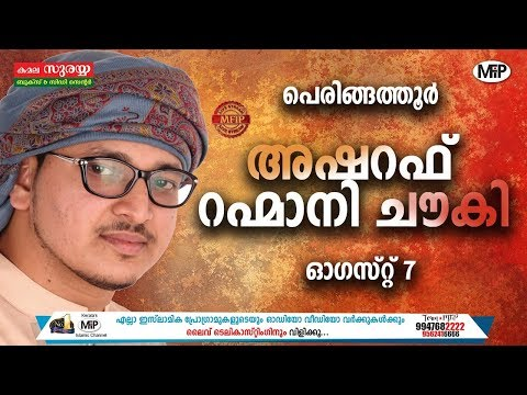 ASHARAF RAHMANI CHAUKI | NEW ISLAMIC SPEECH 2018 | PERIGATHOOR | 7/8/2018