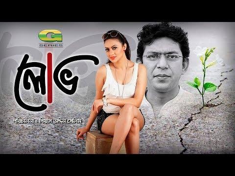 Lobh || Bangla Natok 2018 | ft Chanchal Chowdhury, Dilruba Yasmeen Ruhee | HD1080p