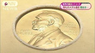 【感動】落札したメダルを返却 理由はロシア大富豪の「恩返し」