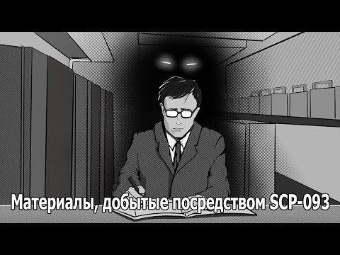 SCP 093: Материалы, добытые посредством SCP-093