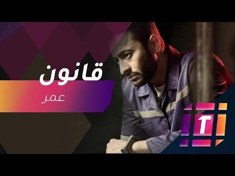"""تعرف على سبب سجن حمادة هلال في """"قانون عمر"""""""