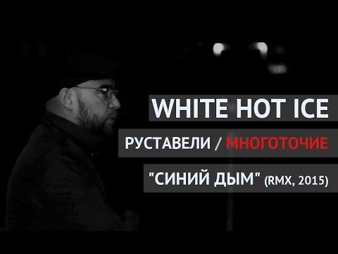 Руставели (Многоточие/DotsBand) & White Hot Ice - Синий Дым (2015)