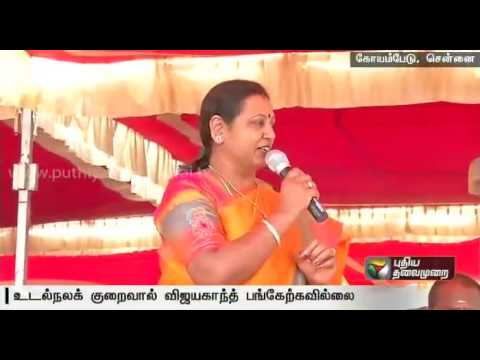 Premalatha-leading-the-fasting-protest-and-explaining-the-reason-for-Vijayakanths-absence