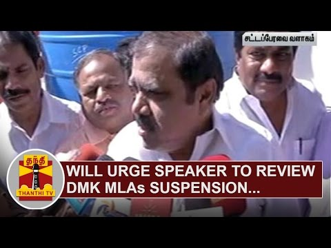 Will-urge-Assembly-Speaker-to-review-DMK-MLAs-Suspension-from-TN-Assembly--I-Periyasamy