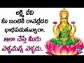 Download Lagu Goddess Lakshmi Devi Will LEAVE YOU if you DO Like This | Goddess Sri Mahalakshmi Kataksham Mp3 Free