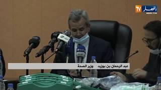 وزير الصحة: جمعية العلماء المسلمين تساهم في تبرعات من مواد وأجهزة طبية لمكافحة كوفيد19