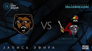 B)ears vs 4 protect five, Kiev Major Quals Европа [Mila]