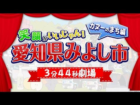 みよし市3分44秒劇場Vol.1「カヌーのまち みよし市」銀シャリ