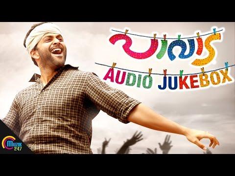 Video Paavada Songs Audio Juke Box| Prithviraj Sukumaran, Anoop Menon | Official download in MP3, 3GP, MP4, WEBM, AVI, FLV January 2017