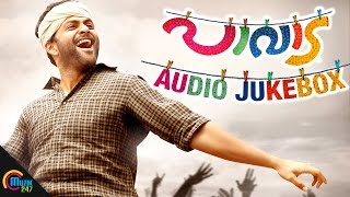 Paavada Movie All Songs Audio, Prithviraj, Anoop Menon, Maniyanpilla Raju