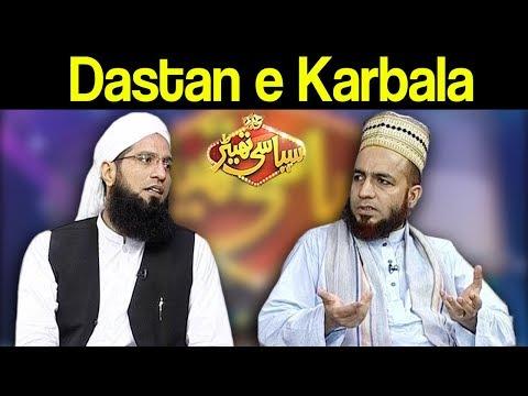 Dastan e Karbala | Syasi Theater | 18 September 2018 | Express News (видео)