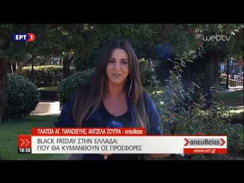 Black Friday με προσφορές | 21/11/18 | ΕΡΤ