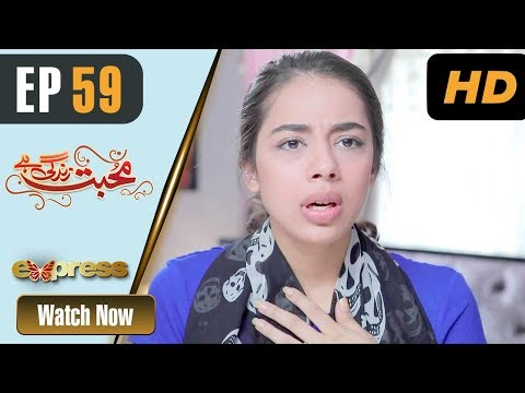 Pakistani Drama | Mohabbat Zindagi Hai - Episode 59 | Express Entertainment Dramas | Madiha