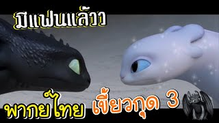 พากย์ไทย เขี้ยวกุด 3 กำลังจะมีแฟนแล้ว   How To train your dragon 3