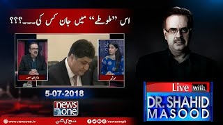 Live with Dr Shahid Masood | 5 July 2018