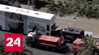 Стрелок из Лас-Вегаса сдался полиции