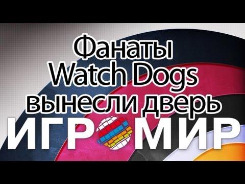 [ИГРОМИР 2013] Фанаты вынесли дверь на показе Watch Dogs =)