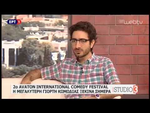2ο ΑVATON INTERNATIONAL COMEDY FESTIVAL ΣΤΟΥΝΤΙΟ