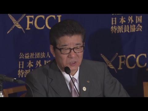 「大阪万博」目指す松井知事が外国特派員協会で会見(2017年4月14日)