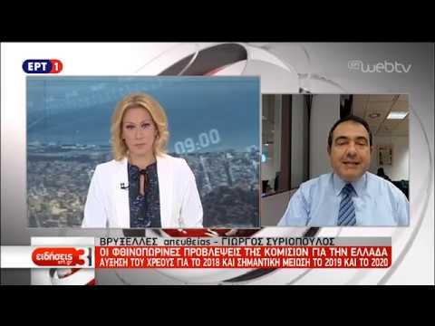 Οι φθινοπωρινές προβλέψεις της Κομισιόν για την Ελλάδα | 8/11/18 | ΕΡΤ