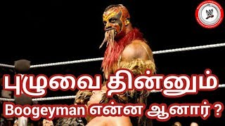 Boogeyman என்ன ஆனார் தெரியுமா உங்களுக்கு? - wrestling tamil entertainment news channel