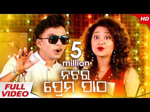 Video Natara Prema Paatha-Tu Khinch Meri Photo | Mantu Chhuria & Arpita Choudhury | Song by Sidharth TV download in MP3, 3GP, MP4, WEBM, AVI, FLV January 2017