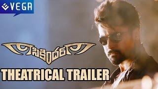 Sikander Movie Trailer (Telugu)