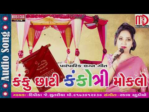 Video Kanku Chati Kankotri Moklo | New Gujarati Lagna Geet 2017 | Deepika Sutriya download in MP3, 3GP, MP4, WEBM, AVI, FLV January 2017